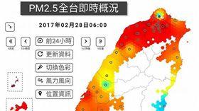 專家:大陸污染物空襲警報 台澎金馬幾乎全部淪陷