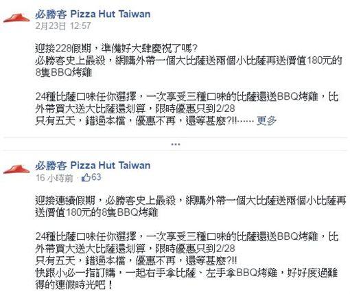 必勝客(圖/翻攝自必勝客臉書)