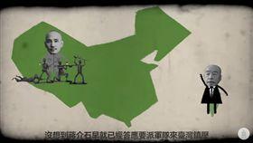 圖/翻攝自Taiwan Bar 小單元-『不是228的228事件』臺灣吧 -第5.5集 臺語版