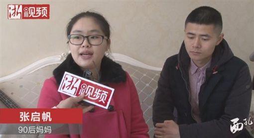 浙江杭州女子張啟帆入鏡老公童年照/第一金融網