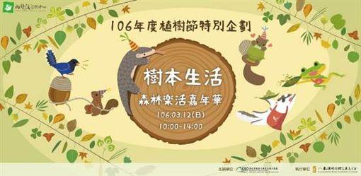 ▲植樹節活動。(圖/翻攝自台北市政府大地工程處官網)