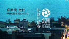 2017桃園電影節(圖/桃園電影節提供)