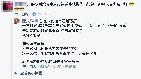 陳艾琳 圖/翻攝自臉書