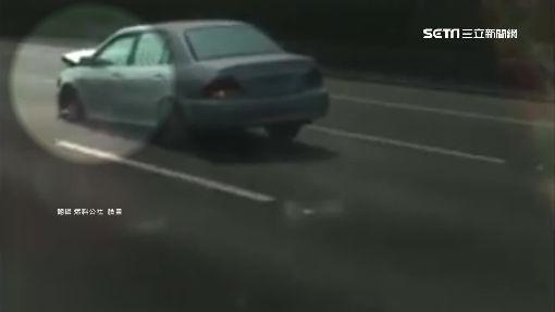 驚!轎車沒前輪駛國道 駕駛撞2車逃逸