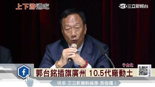 郭台銘插旗廣州 10.5代廠動土