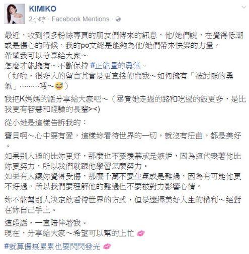 KIMIKO發文分享「如何擁有被討厭的勇氣」。(圖/翻攝自KIMIKO臉書)