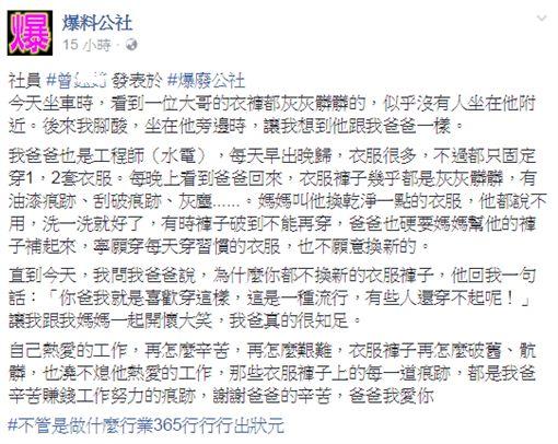 爆料公社臉書