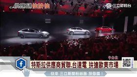 貿聯,供應商,台達電,崧騰,特斯拉,供應鏈,電動車,Model 3