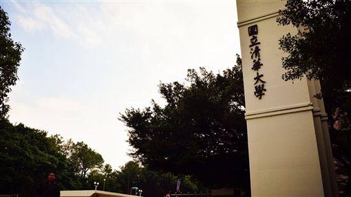 清華大學、清大(圖/翻攝自清大魂粉絲專頁)