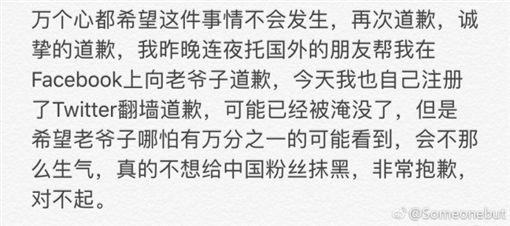 網友像派屈克史都華道歉 圖/翻設自微博