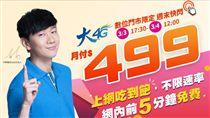 中華電信,優惠,上網,吃到飽,4G,資費 圖/翻攝自中華電信