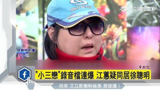 """""""何時搬走東西""""錄音曝光 江蕙疑同居徐聰明"""