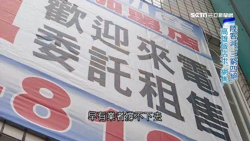 """港都觀光""""三窮四絕"""" 拚特色""""殺出血路"""""""
