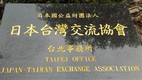日本「公益財團法人交流協會」從一月一日起「正名」為「公益財團法人日本台灣交流協會」。圖/翻攝自Google Map