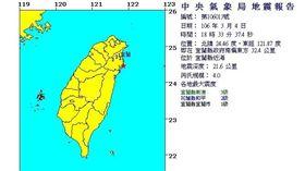 2017/3/4 18:33宜蘭近海地震