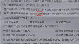 考選部領隊考試,題目寫「赴臺」而非「來臺」,且稱呼「臺灣地區」,考生傻眼說「這是大陸人幫台灣的國考出題嗎」?業者的模擬試題則寫「來台」/中央社