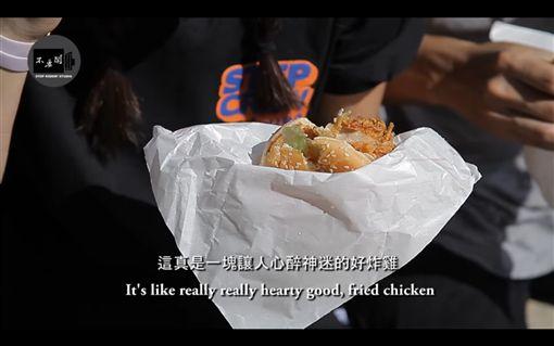 ▲國外YouTuber也愛上丹丹漢堡。(圖/翻攝自Stopkiddinstudio YouTube)