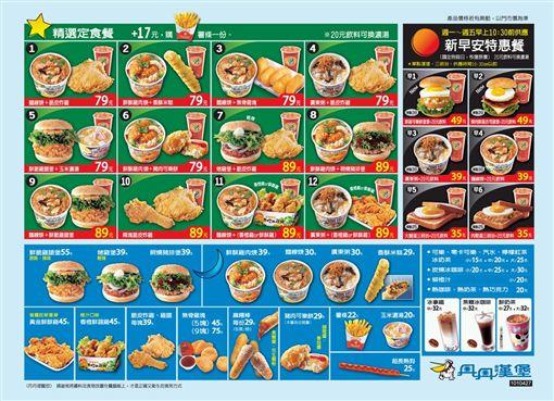 ▲「丹丹漢堡」最新菜單。(圖/取自丹丹漢堡(成功店)臉書)