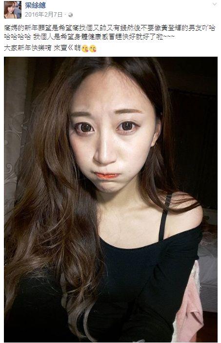 梁思惠,黃鐙輝,圖/臉書
