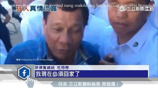 """硬漢秒變暖男! 杜特蒂喜迎金孫""""石頭魚"""""""