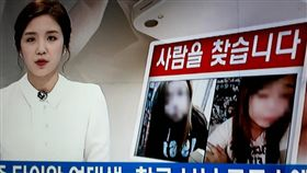 台女赴韓涉詐騙案 回台服刑須雙邊法院裁定  圖/翻攝自南韓SBS電視畫面