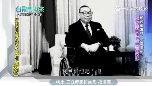 蔣經國-翻攝自蔣經國 Chiang Ching Kuo臉書