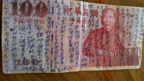 ▲有網友日前收到被寫滿字的百元鈔。(圖/翻攝自臉書「爆料公社」)