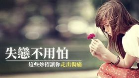 情傷別難過了!10種治療失戀的方法!/Images Source:meimeidu、images