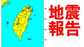 中央氣象局地震報告 201703080611