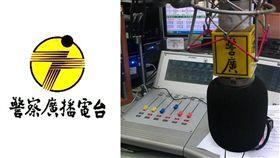 警廣(圖/翻攝自警廣臉書)