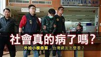 社會生病了嗎?「外拍小模命案」台灣網友怎麼看?(Images Source:img、img5)