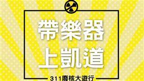 廢核大遊行 圖/翻攝自全國廢核行動平台臉書