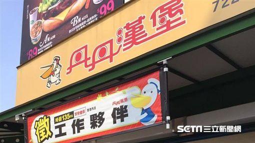 丹丹漢堡/李慈音攝影