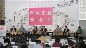 台北市「居住正義論壇Ⅱ」13日在台北晶華酒店舉行。(圖/中央社)