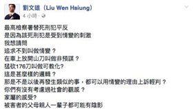 劉文雄臉書痛批高檢署縱容犯罪。