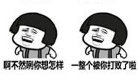微博,表情包,台灣腔表情包,台灣腔,口音,腔調 圖/翻攝自微博