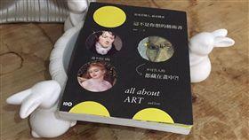 《這不是你想的藝術書》
