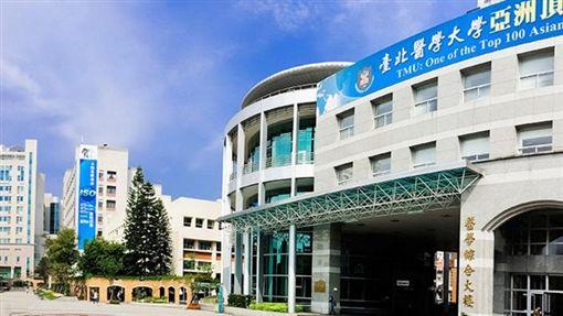 台北醫學大學/官方網站