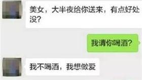 大陸,江蘇,錢包,遺失,女大生,代價,做愛,歸還(微博 http://s.weibo.com/weibo/%E5%B0%8F%E8%93%AE)