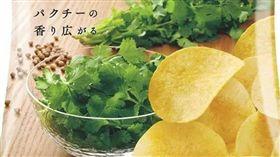 香菜洋芋片 圖/翻攝自卡樂比官網