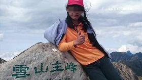 起底登山客1200