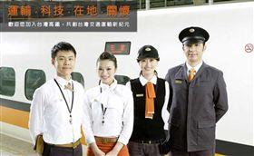 台灣高鐵站務員、站長(圖/翻攝自台灣高鐵官網)