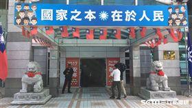 國民黨,中央黨部,外觀,建築 圖/記者陳彥宇攝影