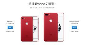 紅色限定版iPhone 7 翻攝官網