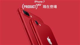 蘋果,iPhon7 圖/翻攝自蘋果官網