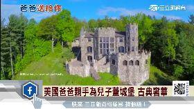 為子蓋城堡1700