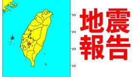中央氣象局地震報告 201703252303