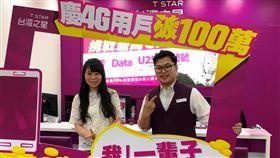台灣之星,電信,通話,百萬用戶,業配 圖/台灣之星提供