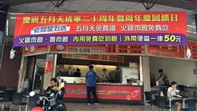 好狂!五月天免費開唱 火雞肉飯老闆推「免費吃到飽」慶祝 圖/翻攝自臉書