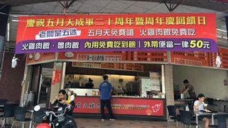 老闆是五迷 火雞肉飯內用免錢!